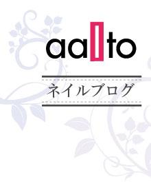 【ネイルブログ】 ヘア&ネイル アアルト 東急プラザ戸塚店・本厚木駅前店